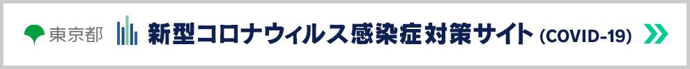 新型コロナウィルス感染症対策サイト