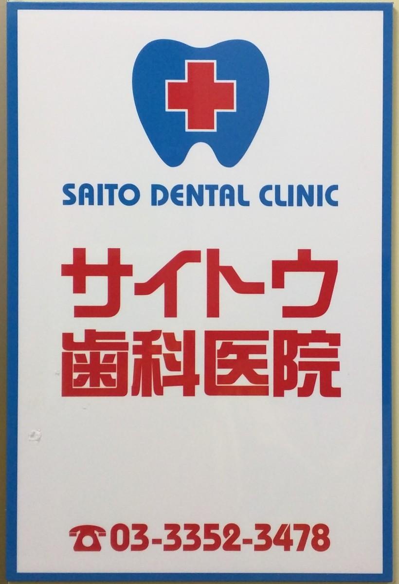 サイトウ歯科医院