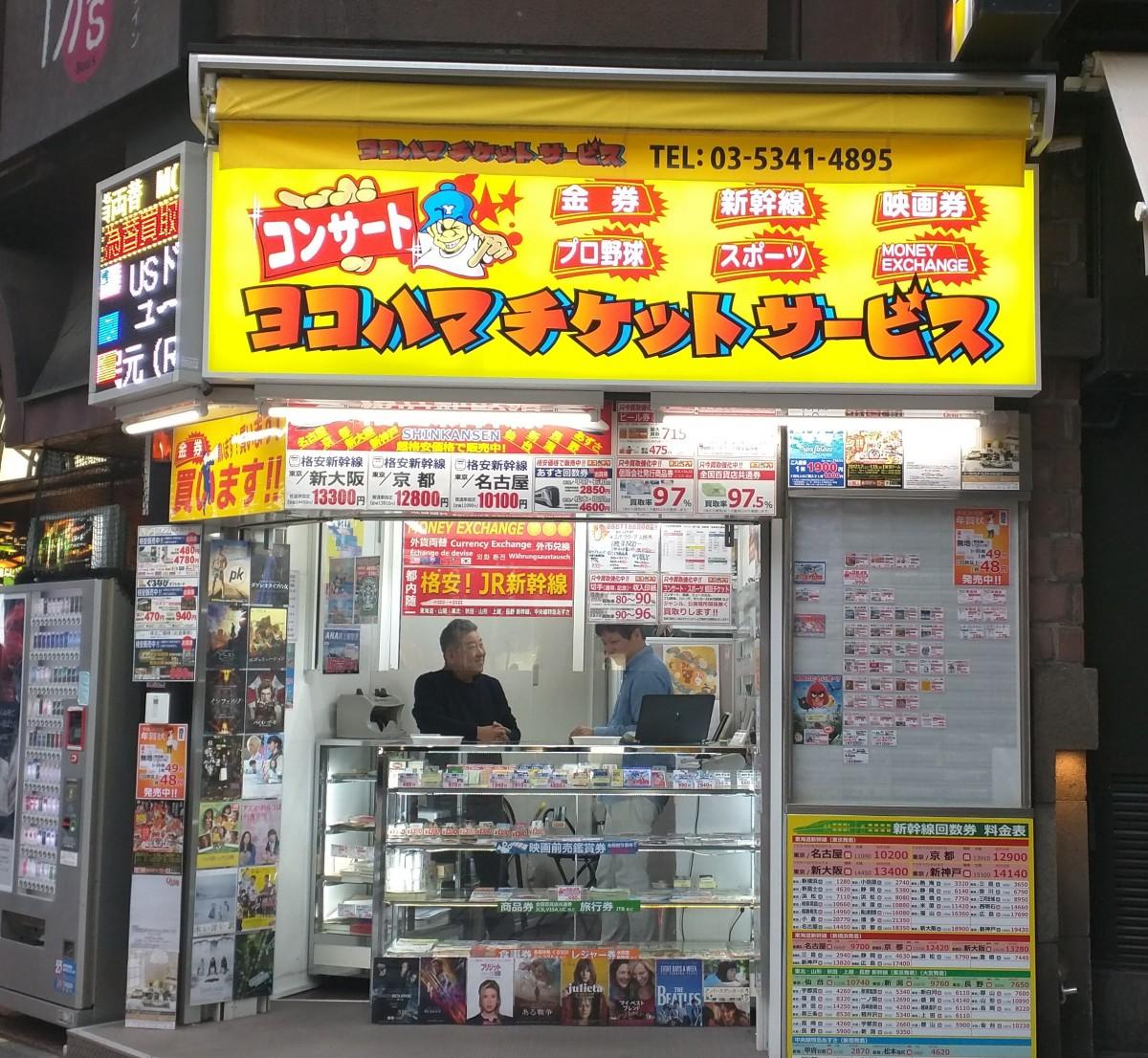 ヨコハマチケットサービス 新宿東口店