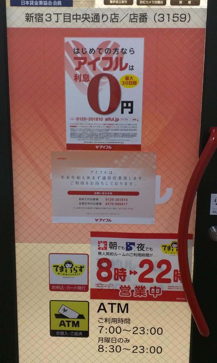 アイフル新宿3丁目中央通店 無人契約ATM