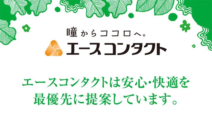 エースコンタクト 新宿東口店