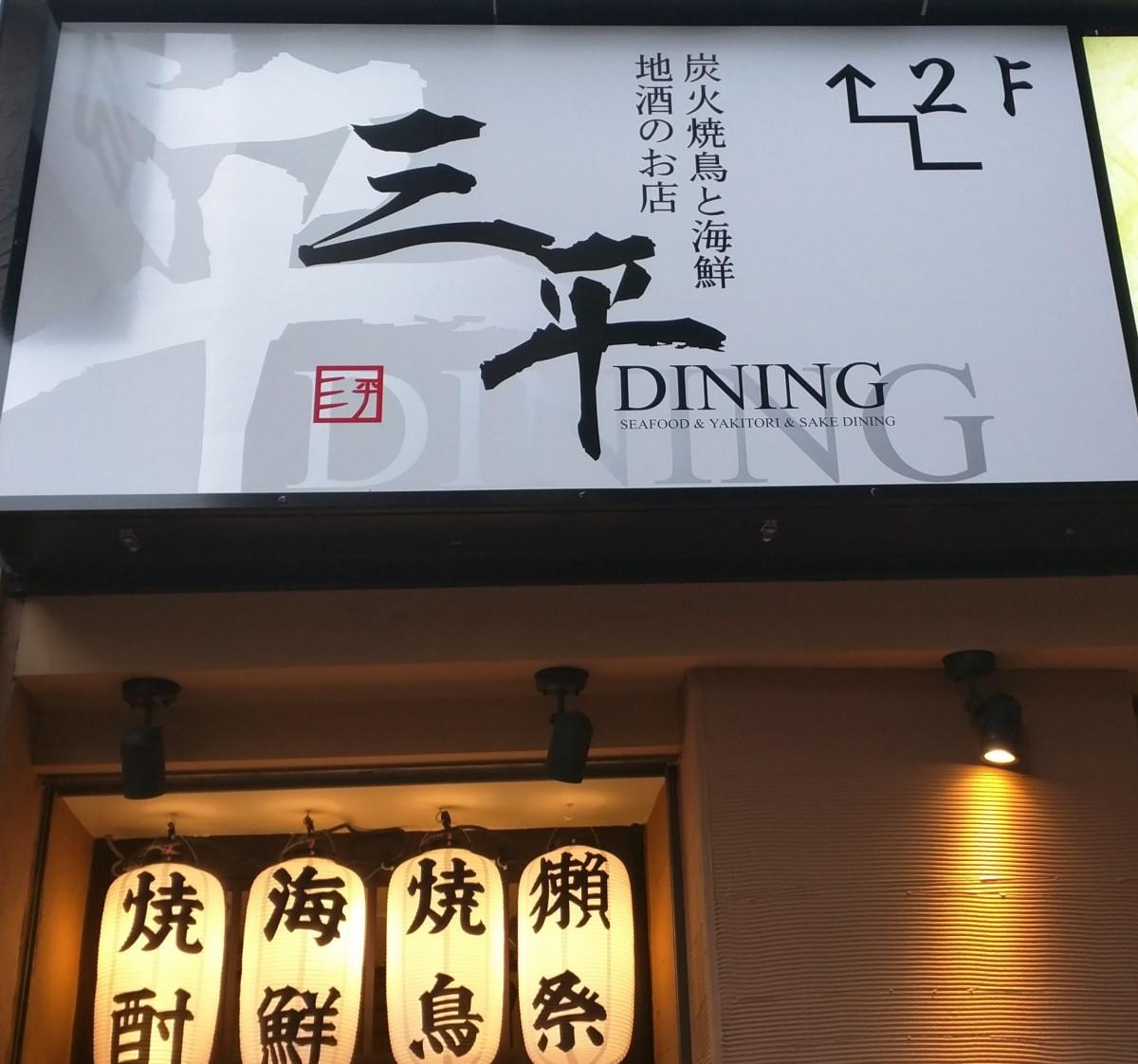 三平 DAINING