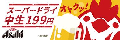 三代目 鳥メロ 新宿南口店