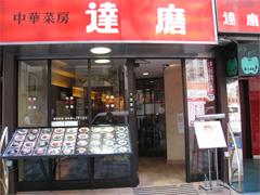 中華菜房 達磨