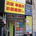 きめたハウジング新宿営業所