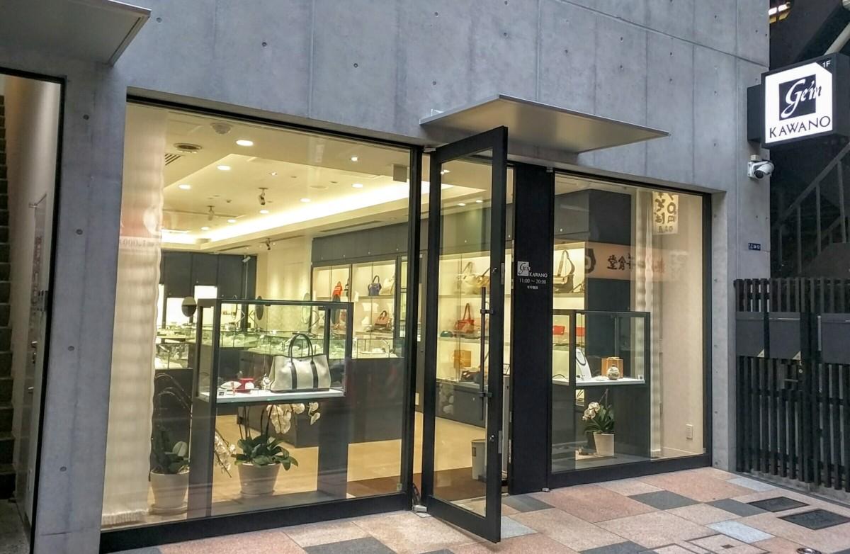 カワノ・トラスト 角筈店
