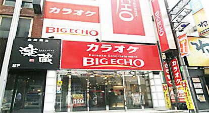 カラオケ BIGECHO 新宿東口店