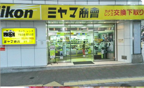 株式会社ミヤマ商会 新宿店