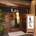 天ぷら 船橋屋 新宿本店