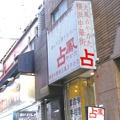 鳳占やかた 新宿東口鑑定所