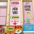 麻雀 Zoo 新宿店