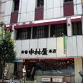 新宿中村屋本店