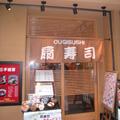 扇寿司中央口