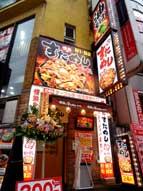 すためし 新宿中央東口店