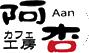 上海小篭包 厨房 阿杏(アアン)