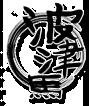 居酒屋 波 津 馬 (はつば)