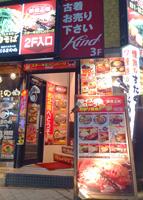 鉄板王国 新宿中央東口店