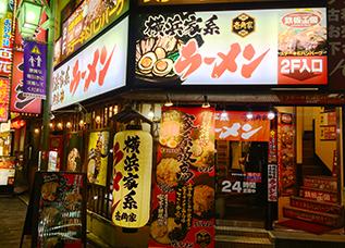 横浜家系ラーメン壱角屋 新宿中央東口店