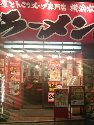 横浜家系ラーメン 壱角家 新宿東南口店