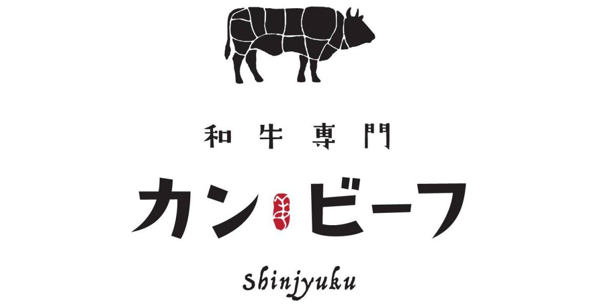 エロうま野菜と肉バル カンビーフ 新宿東南口店
