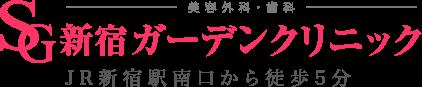 新宿ガーデンクリニック