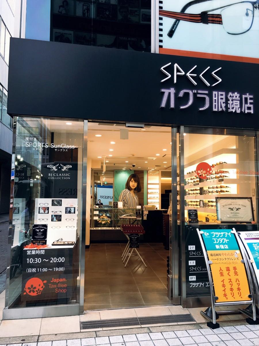 スペックス オグラ眼鏡店 新宿三丁目店