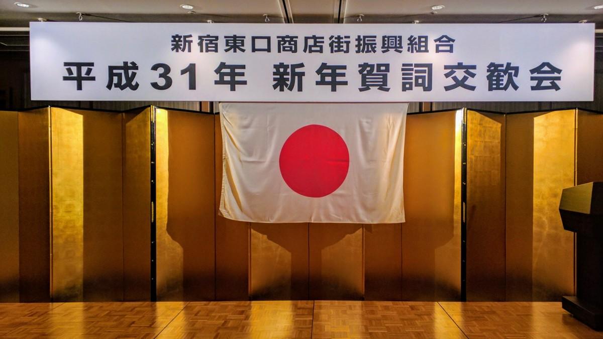 平成31年 新年賀詞交歓会