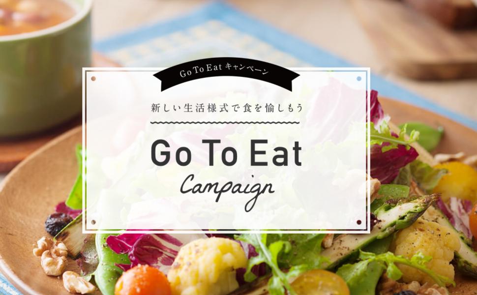GoTo Eat キャンペーンについて