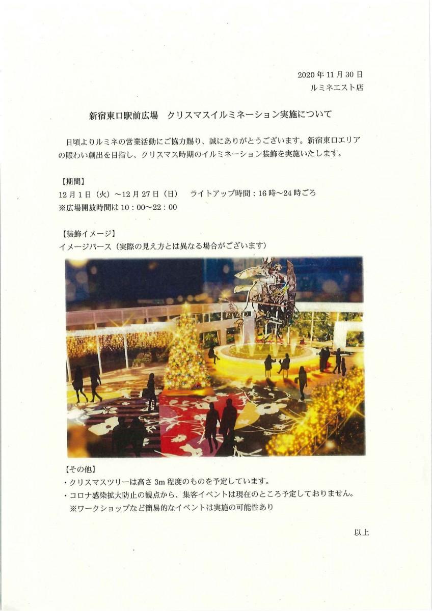 新宿東口駅前広場 クリスマスイルミネーション実施について