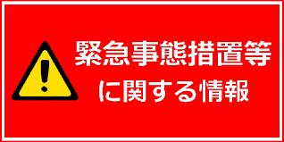 東京都における緊急事態措置等