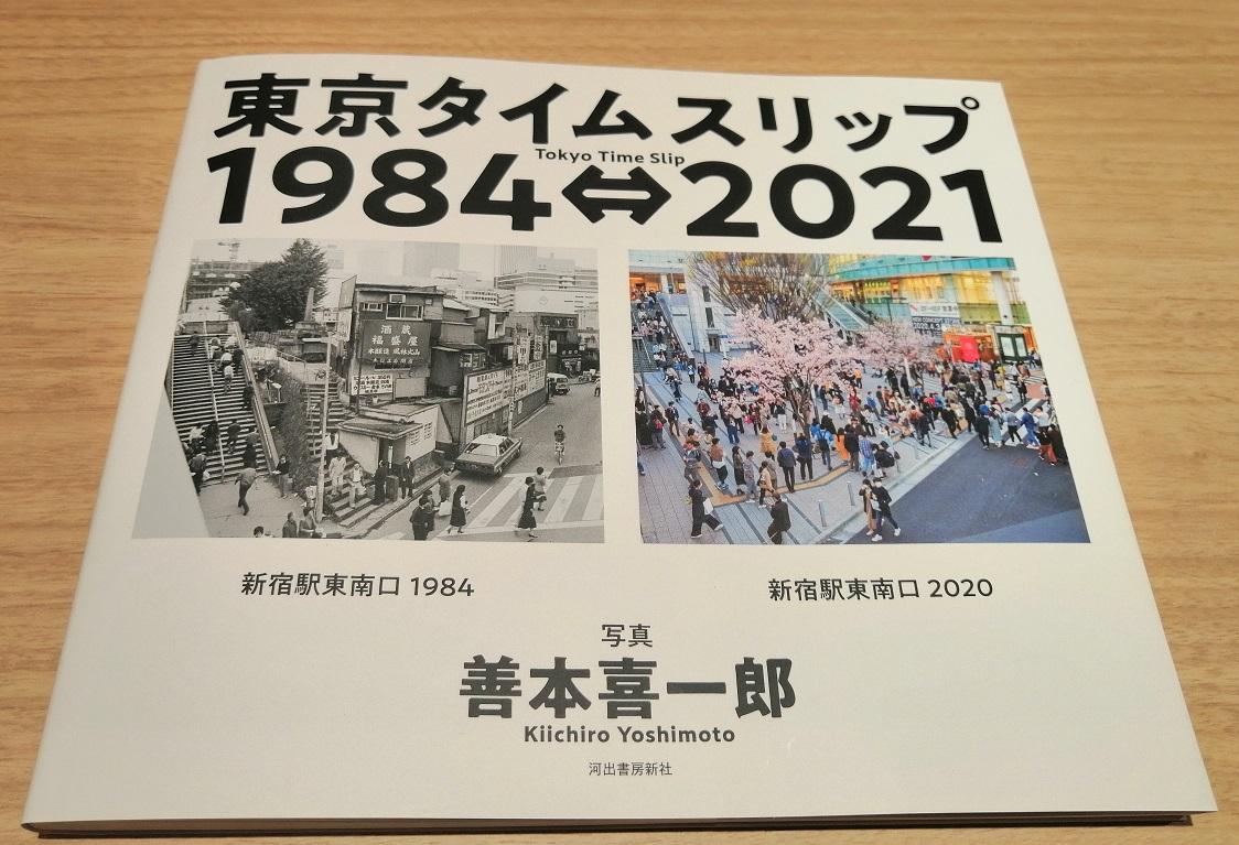 東京タイムスリップ 1984⇔2021